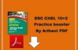 SSC CHSL Practice Booster