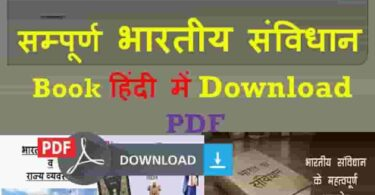 Indian Constitution Book Hindi
