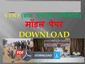 Gram Panchayat Adhikari
