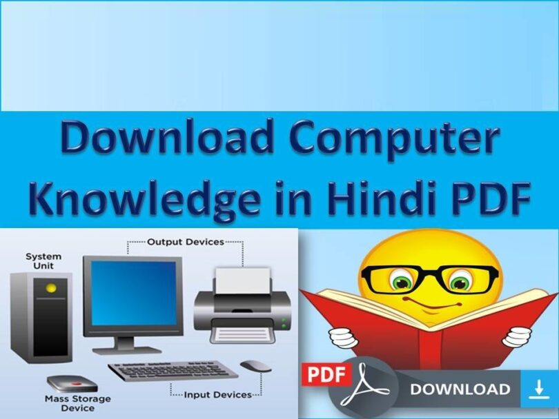 Download Computer Knowledge In Hindi PDF