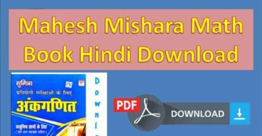 Mahesh Mishra Math Book Hindi