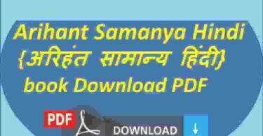 Arihant Samanya Hindi book