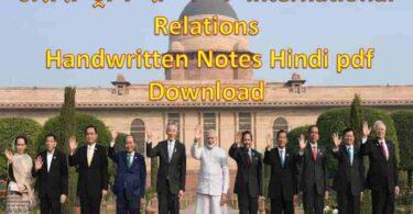 International Relations Notes Hindi