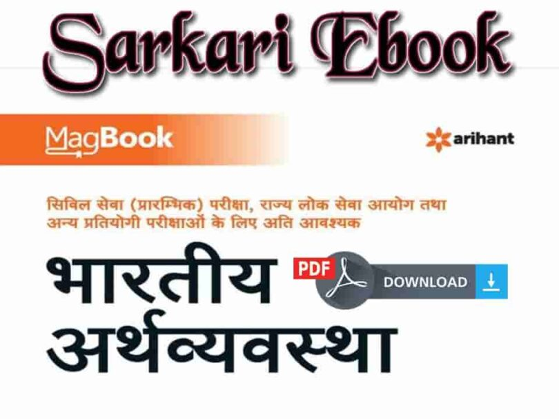Arihant Magbook Indian Economy in Hindi PDF Download