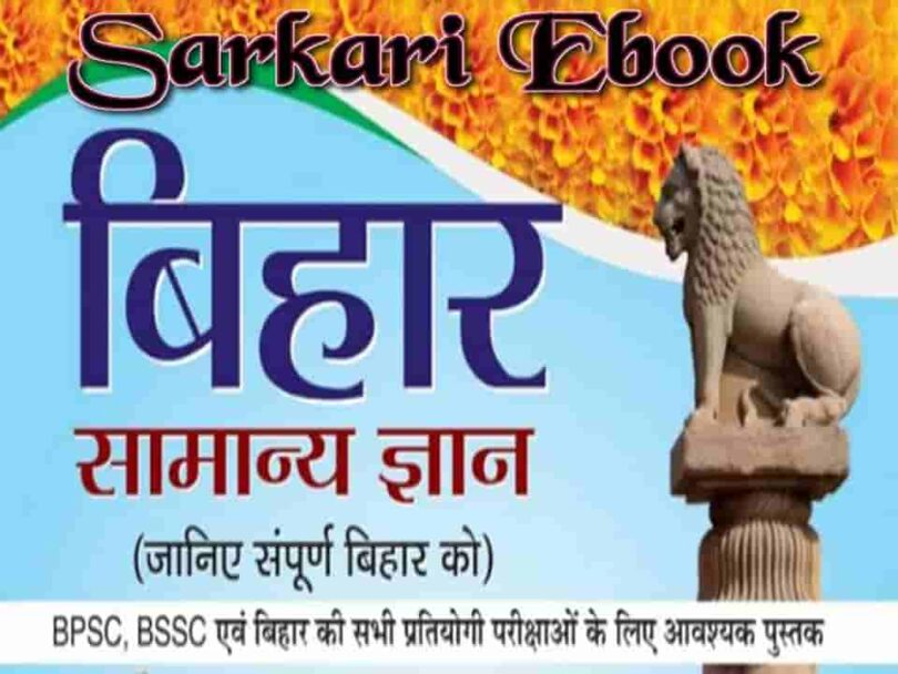 बिहार BIHAR Samanya Gyan 2019 By Manish Ranjan For BPSC, BSSC and All Competitive Exam