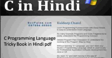 C Programming Language Tricky Book in Hindi pdf