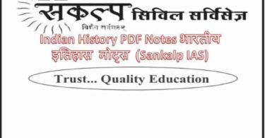 Indian History PDF Notes भारतीय इतिहास नोट्स (Sankalp IAS)