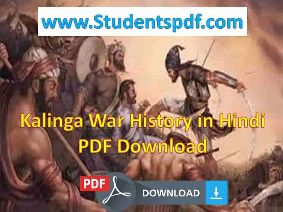 Kalinga War Ka Itihas