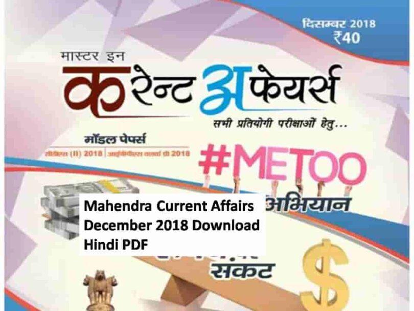 Mahendra Current Affairs December 2018 Download Hindi PDF