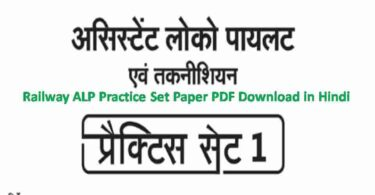 Railway ALP Practice Paper PDF Download in Hindi