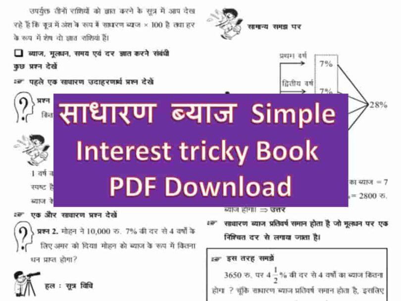 साधारण ब्याज Simple Interest tricky Book PDF Download
