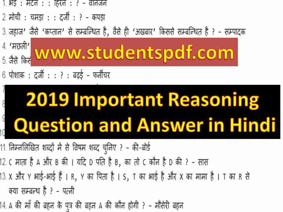 2019 Important Reasoning Question and Answer in Hindi