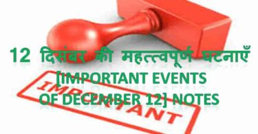December 12 Important Events Notes