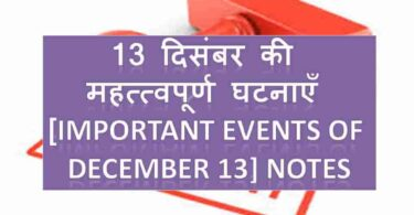 December 13 Important Events Notes