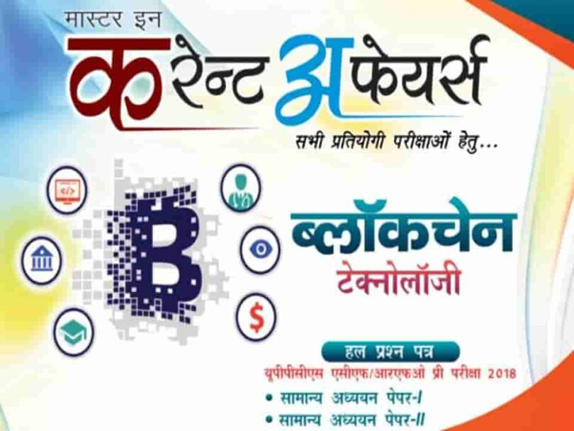 January 2019 Current Affairs Download PDF