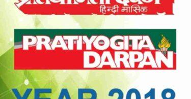 Pratiyogita Darpan Magazine 2018 All Months Book