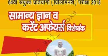 Samanya Gyan Current Affairs BPSC 2018 Hindi PDF Download