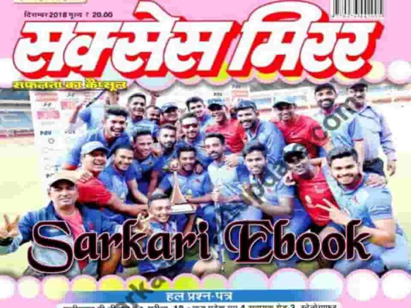 Success Mirror December 2018 Magazine in Hindi PDF Download