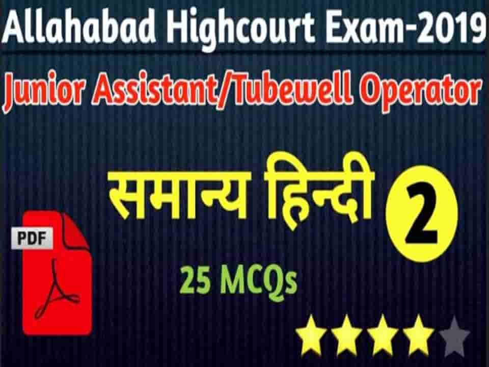Allahabad High Court 2019 Hindi Practice Set Paper-Objective Questions Download