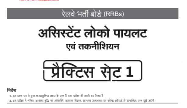 Railway ALP Practice Paper PDF Download in Hindi