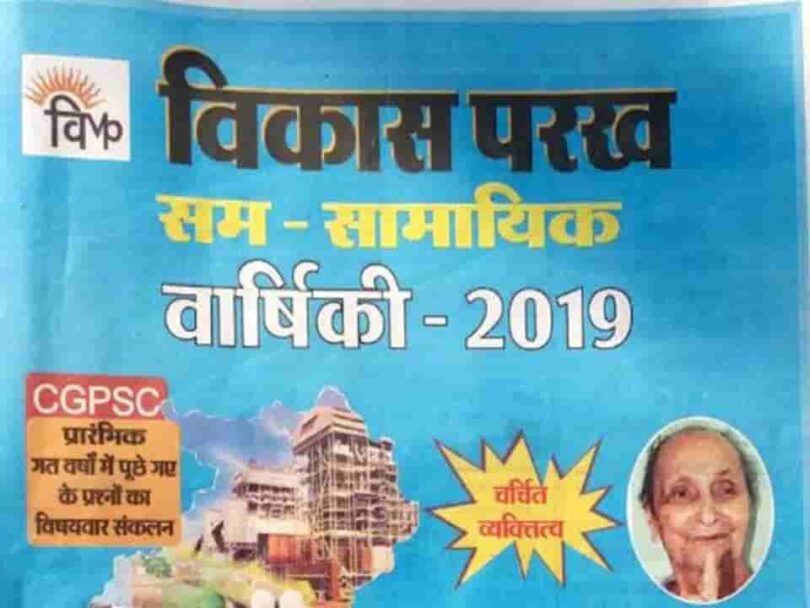 Chhattisgarh PCS CGPCS 2019 Parakh current affairs Download PDF