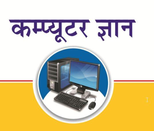 Arihant UPPCL Computer Book in Hindi PDF