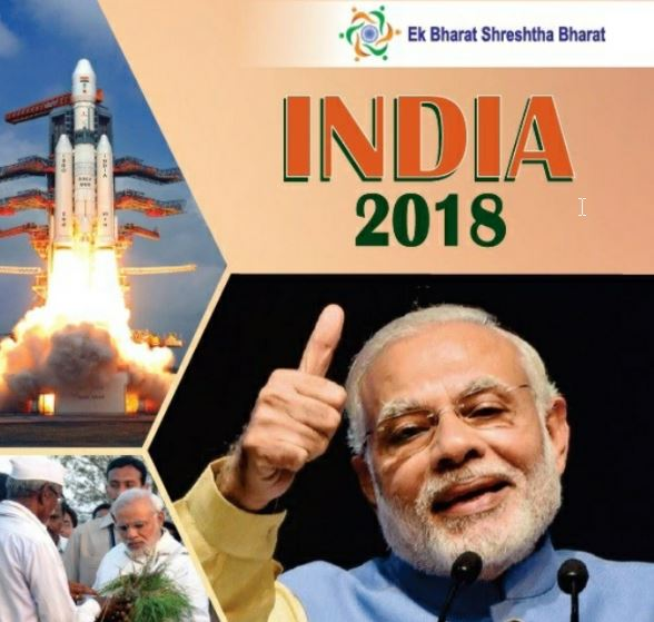 India Year Book 2018 Whole January To December For GK,GS & Current Affairs