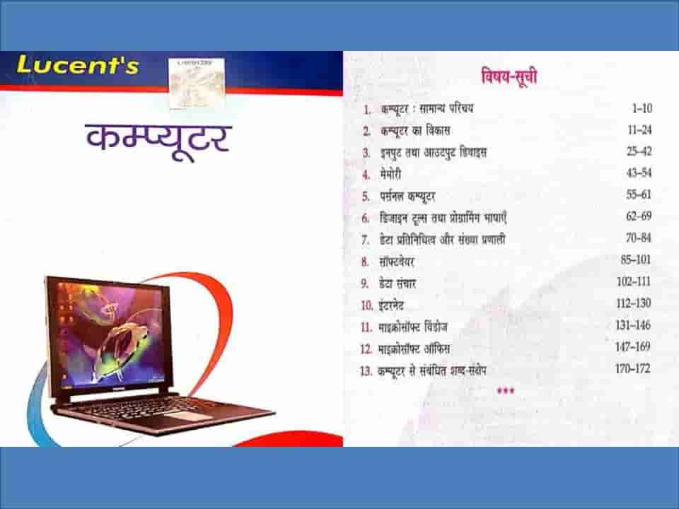 Lucent computer Book 2019 Hindi pdf download