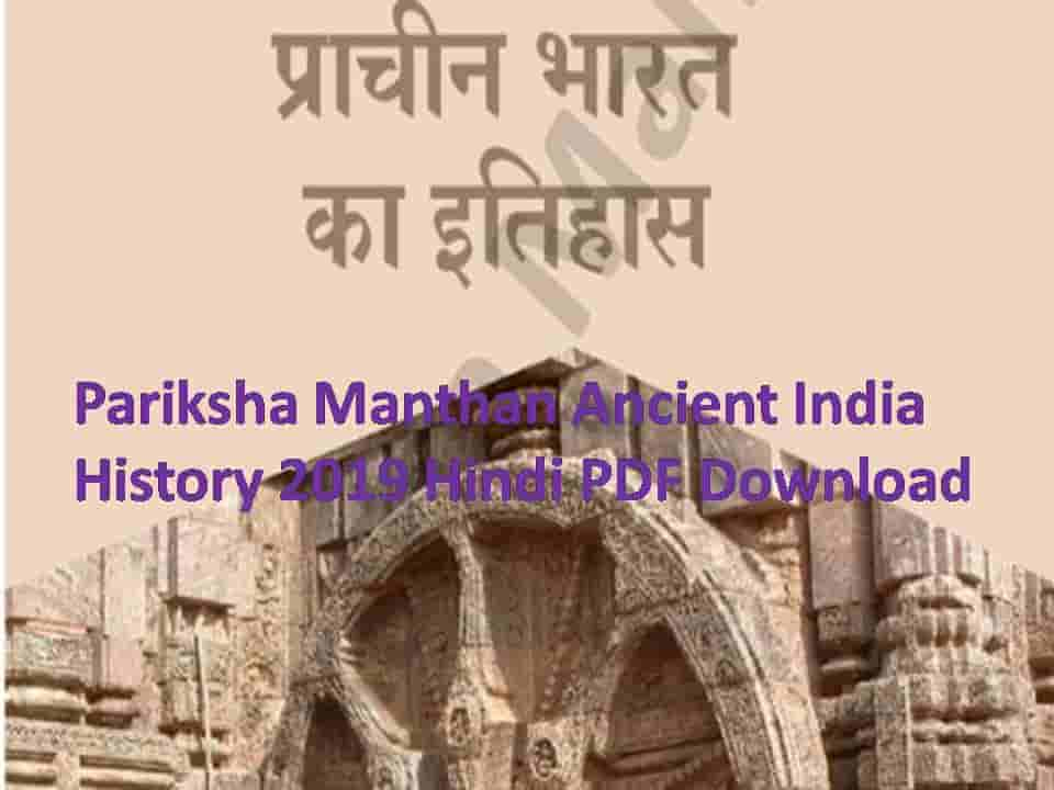 Pariksha Manthan Ancient India History 2019 Hindi PDF Download