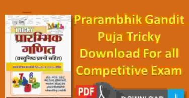 Puja Tricky Prarambhik Ganit Download