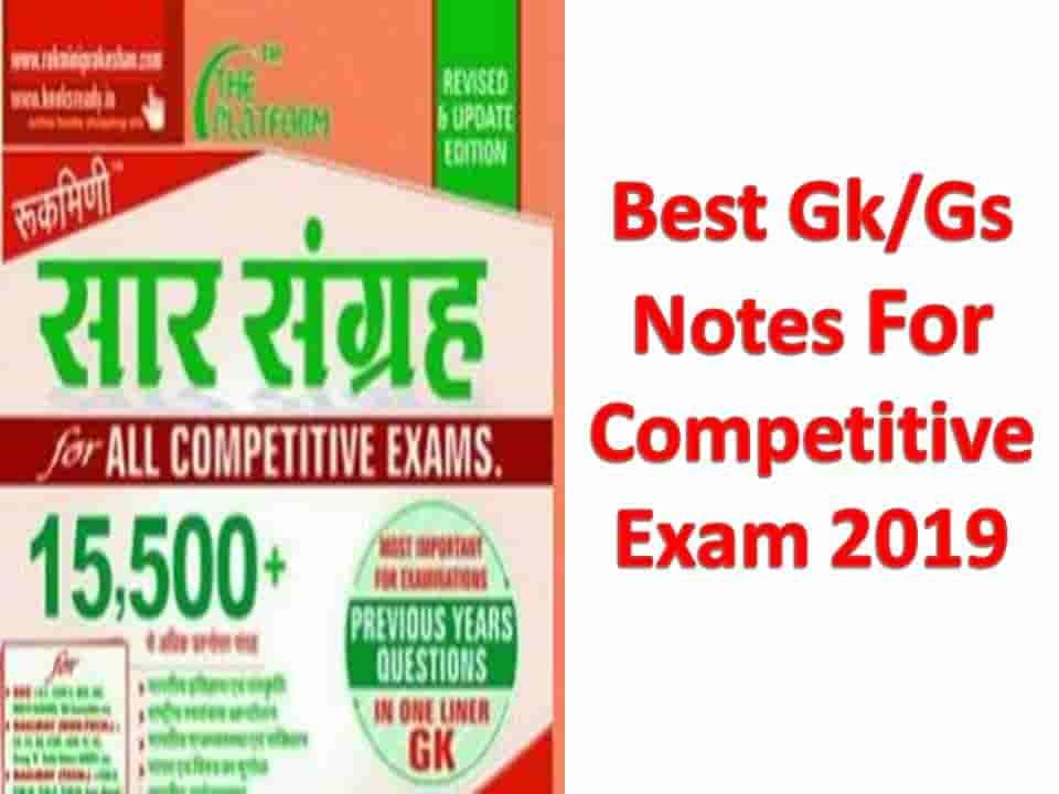 Saar Sangrah 15500 GS GK Hindi PDF Download