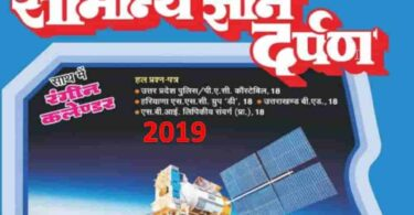 SamanyaGyan Darpan February 2019 in Hindi