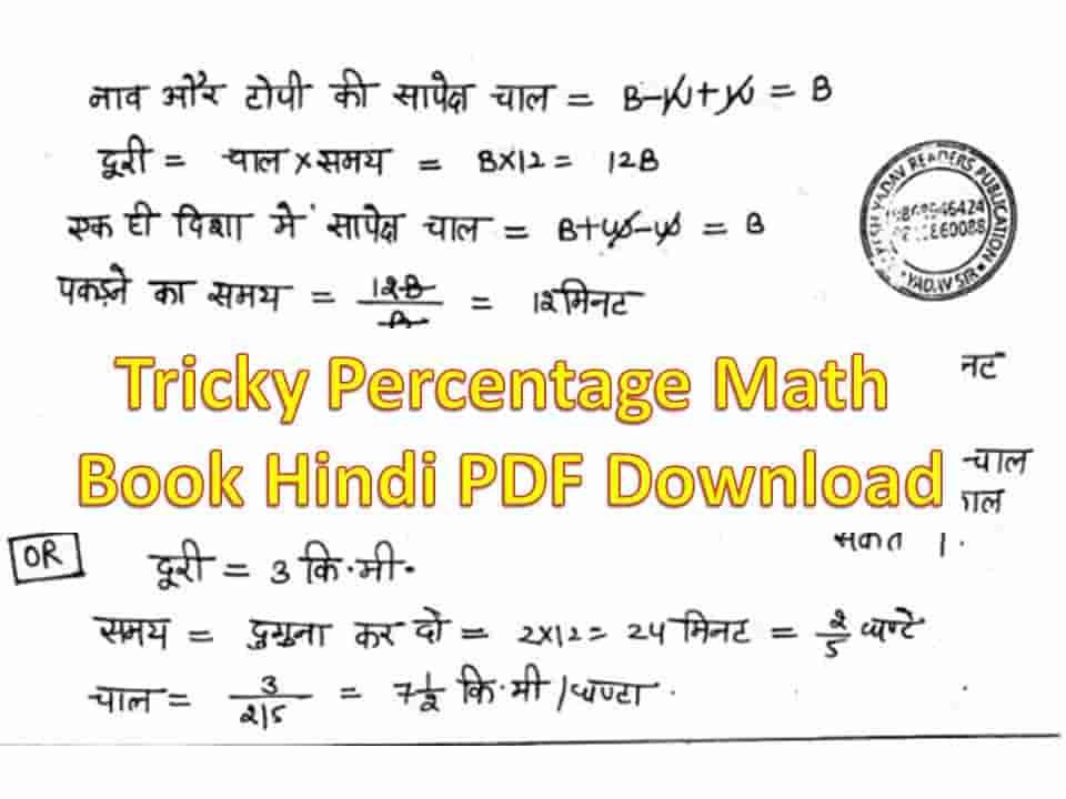 Tricky Percentage Math Book Hindi PDF Download