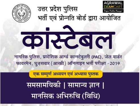 UP Police Constable Bharti Pariksha Exam Book 2019 Download