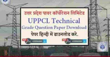 UPPCL TG2 Previous Paper
