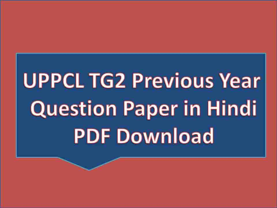 UPPCL TG2 Previous Papers