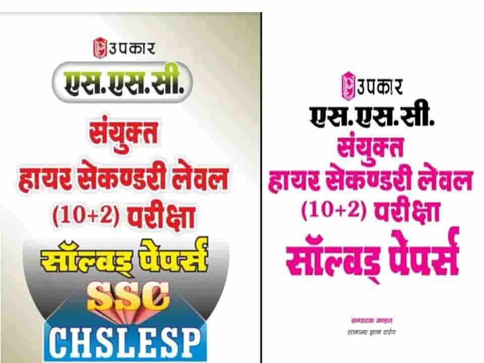 Upkar SSC CHSL Book Solved Paper Download PDF