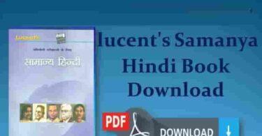 lucents Samanya Hindi Book