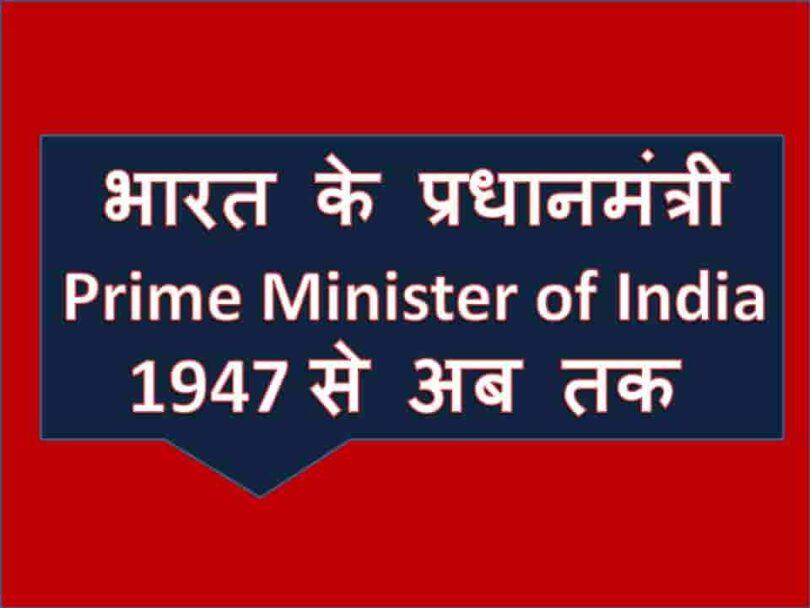 भारत के प्रधानमंत्री (Prime minister of India) 1947 से अब तक