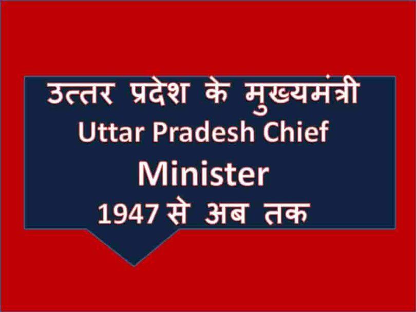 उत्तर प्रदेश के मुख्यमंत्री (Uttar Pradesh Chief Minister) 1947 से अब तक