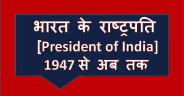 President of India List [भारत के राष्ट्रपति] 1947 से अब तक