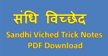 Sandhi Viched Trick Notes