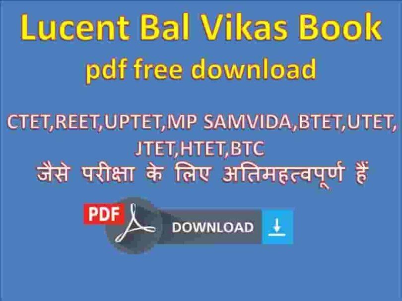 lucent bal vikas book pdf free download
