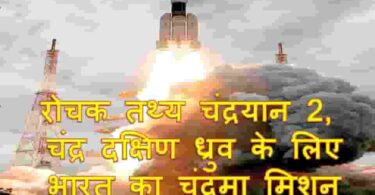 interesting facts Chandrayaan 2