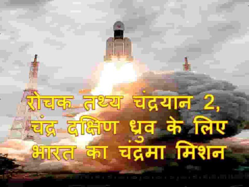 interesting facts Chandrayaan 2