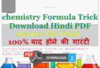 Chemistry Formula Trick Download