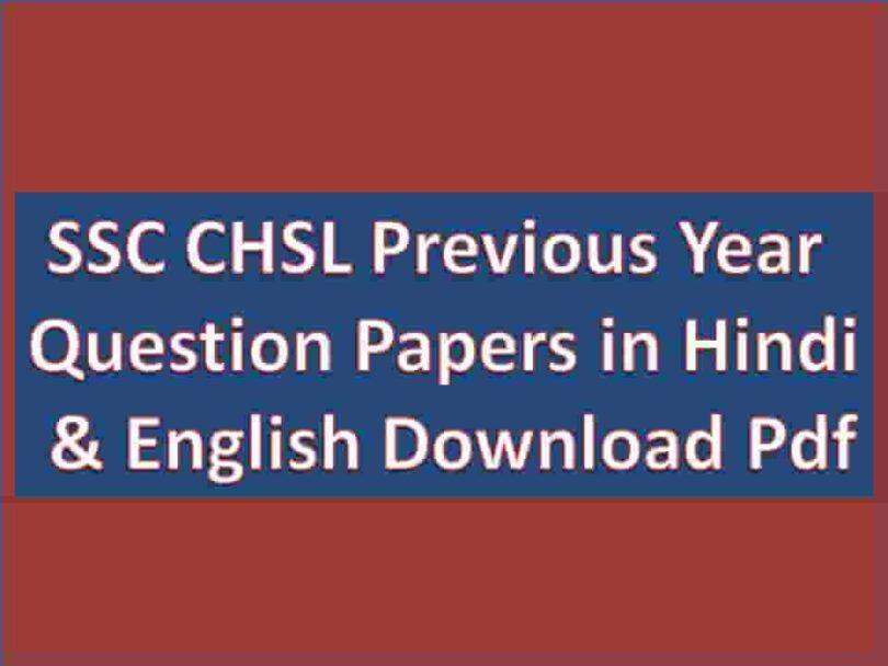SSC CHSL Previous Papers in Hindi