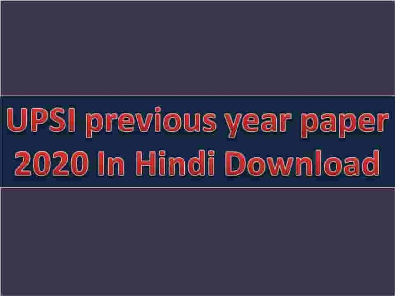 UPSI previous year paper 2020 In Hindi Download