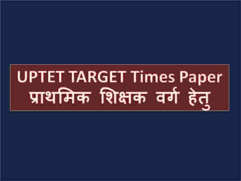UPTET TARGET Times Paper