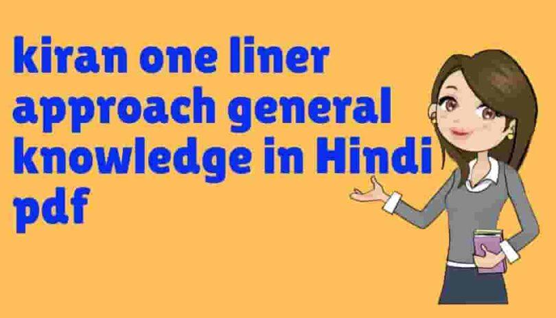 one liner general knowledge
